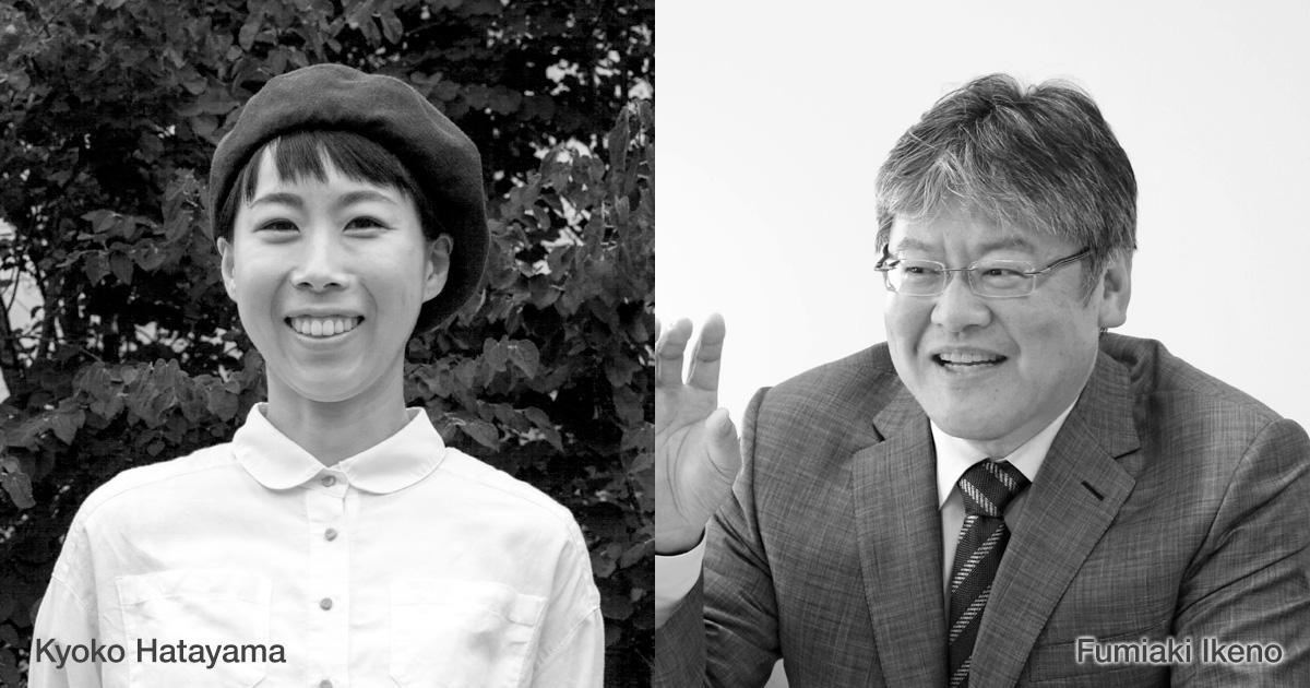 写真:畑山響子さん、池野文昭さん