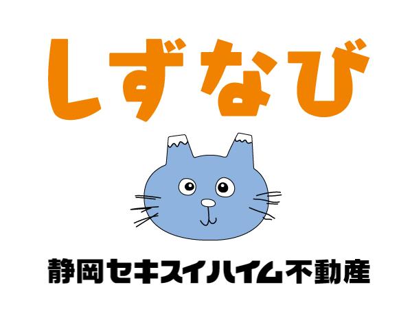 静岡セキスイハイム不動産株式会社