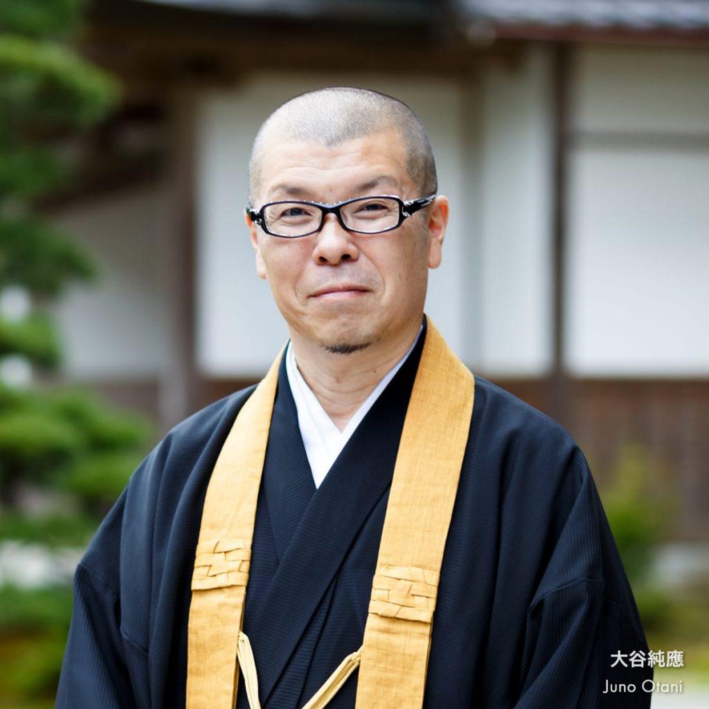 写真:大谷純應さん