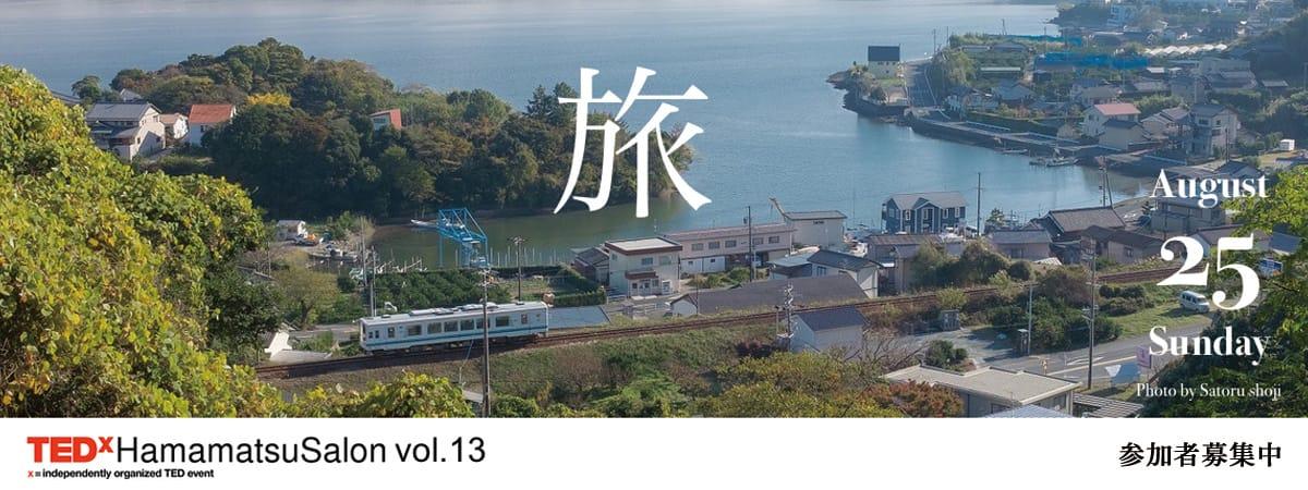 TEDxHamamatsuSalon vol.13 旅 参加者募集中