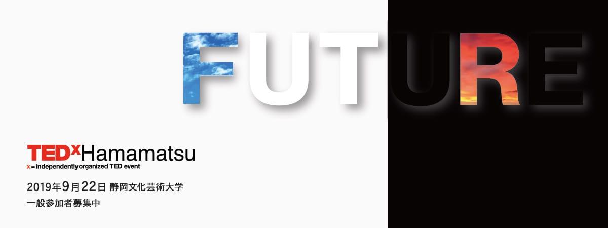 TEDxHamamatsu 2019 : Future - September 22, 2019 at Shizuoka University of Art and Culture