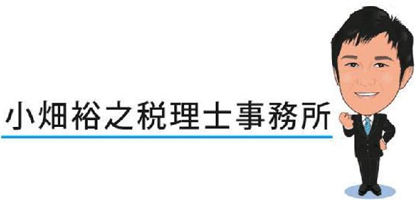 小畑浩之税理士事務所