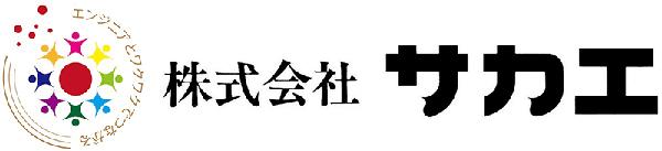 株式会社サカエ